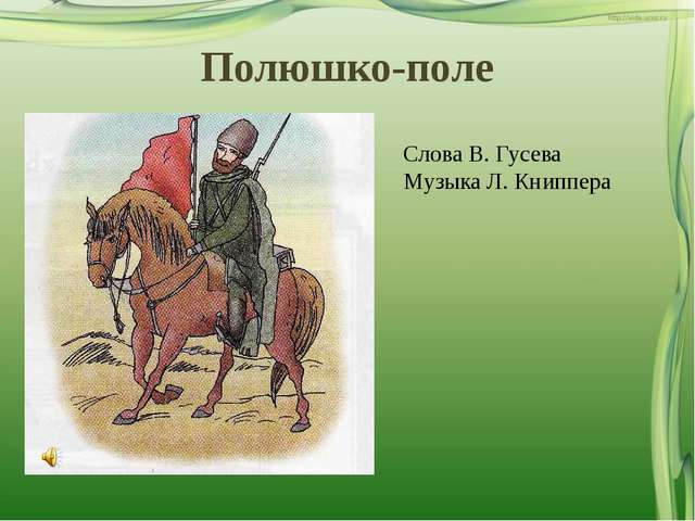 Полюшко-поле Слова В. Гусева Музыка Л. Книппера