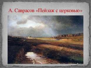 А. Саврасов «Пейзаж с церковью»