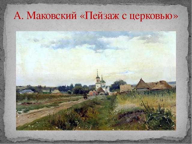 А. Маковский «Пейзаж с церковью»