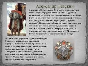 Александр Невский Александр Ярославович Невский – древнерусский князь, жил в