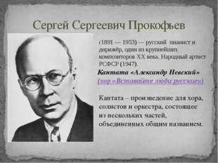 Сергей Сергеевич Прокофьев (1891 — 1953) — русский пианист и дирижёр, один и