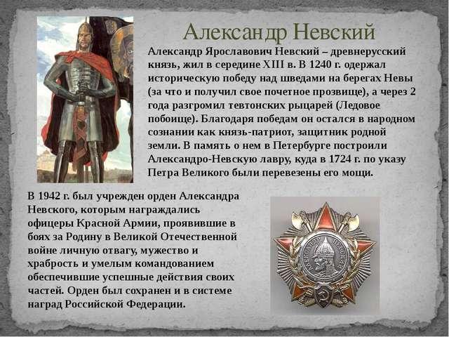 Александр Невский Александр Ярославович Невский – древнерусский князь, жил в...