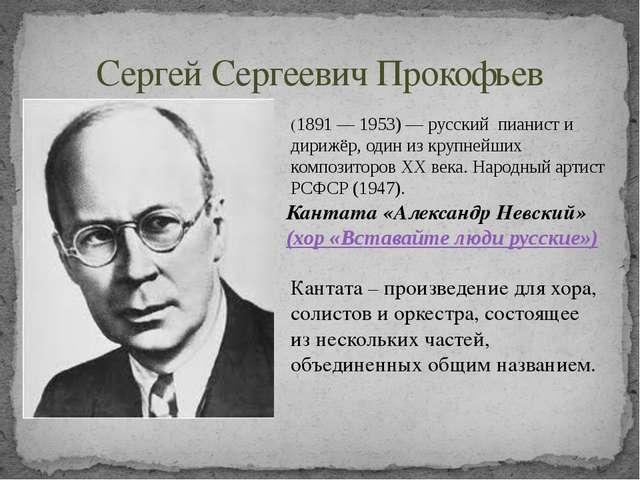 Сергей Сергеевич Прокофьев (1891 — 1953) — русский пианист и дирижёр, один и...