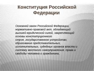 Конституция Российской Федерации Основной закон Российской Федерации, нормат