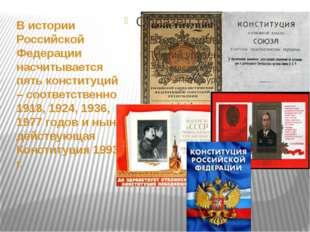 В истории Российской Федерации насчитывается пять конституций – соответствен
