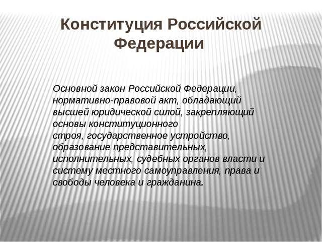 Конституция Российской Федерации Основной закон Российской Федерации, нормат...