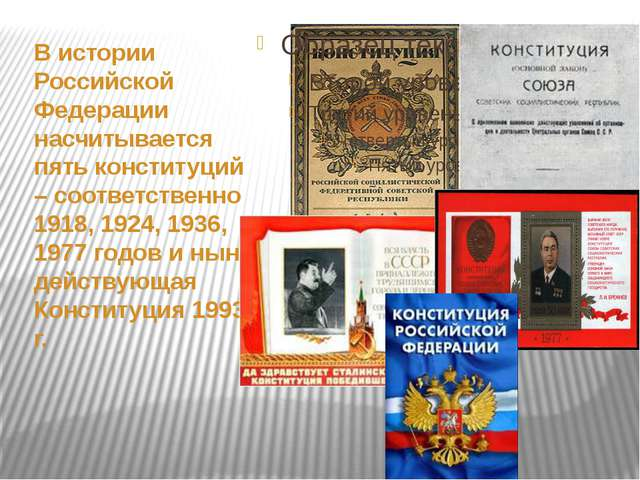 В истории Российской Федерации насчитывается пять конституций – соответствен...