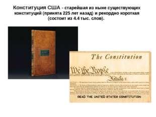 Конституция США - старейшая из ныне существующих конституций (принята 225 лет