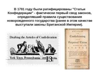 """В 1781 году были ратифицированы """"Статьи Конфедерации"""" - фактически первый сво"""