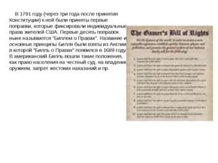 В 1791 году (через три года после принятия Конституции) к ней были приняты п