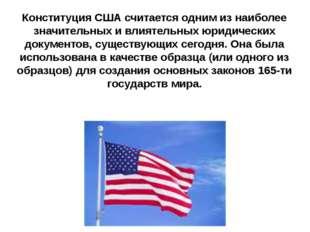Конституция США считается одним из наиболее значительных и влиятельных юридич