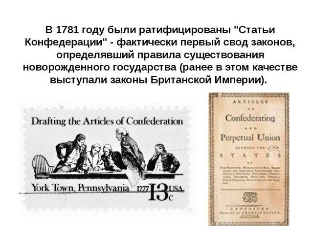 """В 1781 году были ратифицированы """"Статьи Конфедерации"""" - фактически первый сво..."""