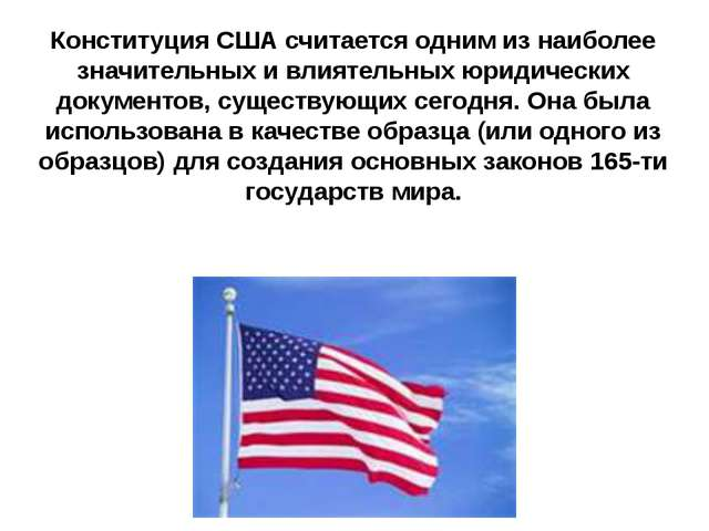 Конституция США считается одним из наиболее значительных и влиятельных юридич...