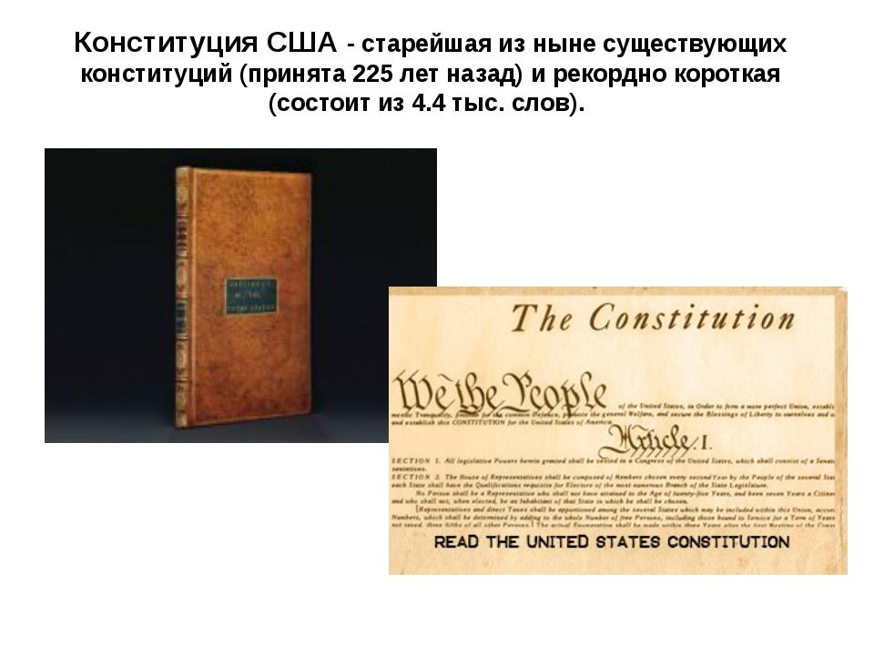 Конституция США - старейшая из ныне существующих конституций (принята 225 лет...