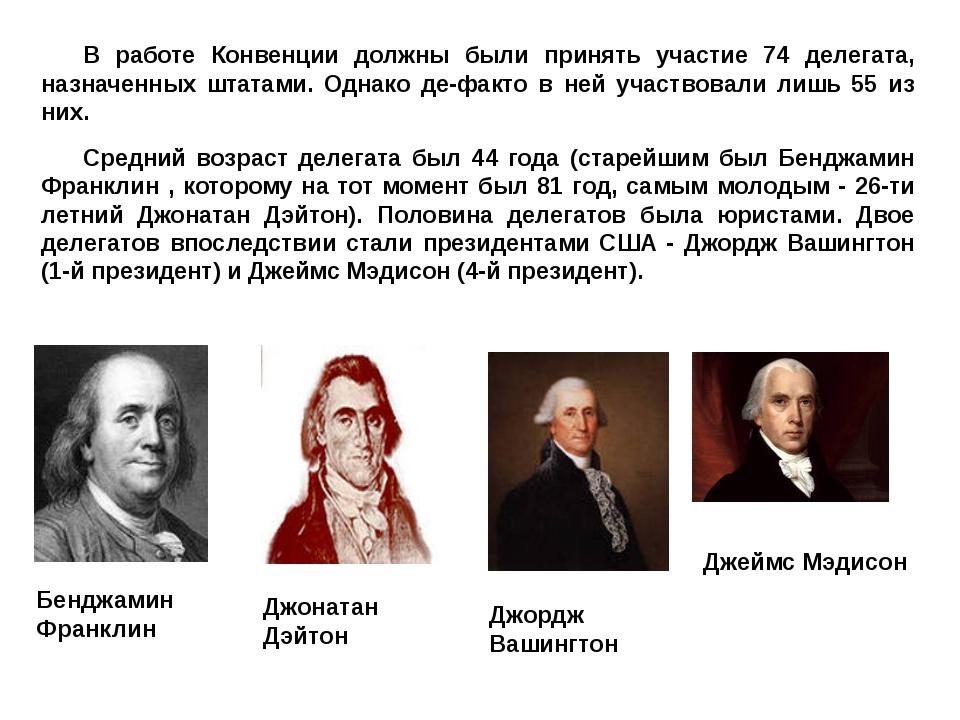 В работе Конвенции должны были принять участие 74 делегата, назначенных штат...