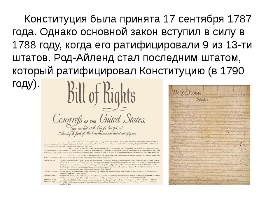 Конституция была принята 17 сентября 1787 года. Однако основной закон вступи...