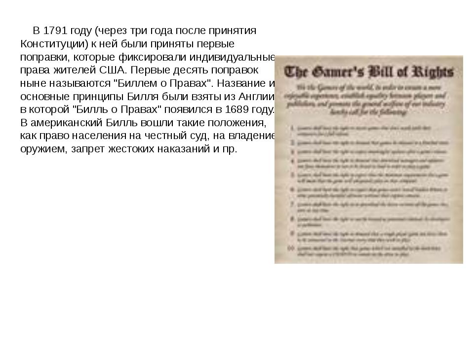 В 1791 году (через три года после принятия Конституции) к ней были приняты п...