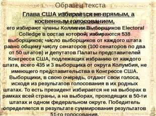 Глава США избирается не прямым, а косвенным голосованием, его избирают член