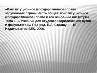 «Конституционное (государственное) право зарубежных стран» Часть общая: конст