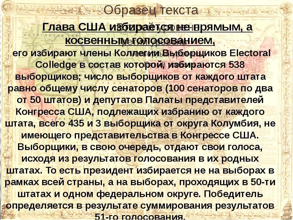 Глава США избирается не прямым, а косвенным голосованием, его избирают член...