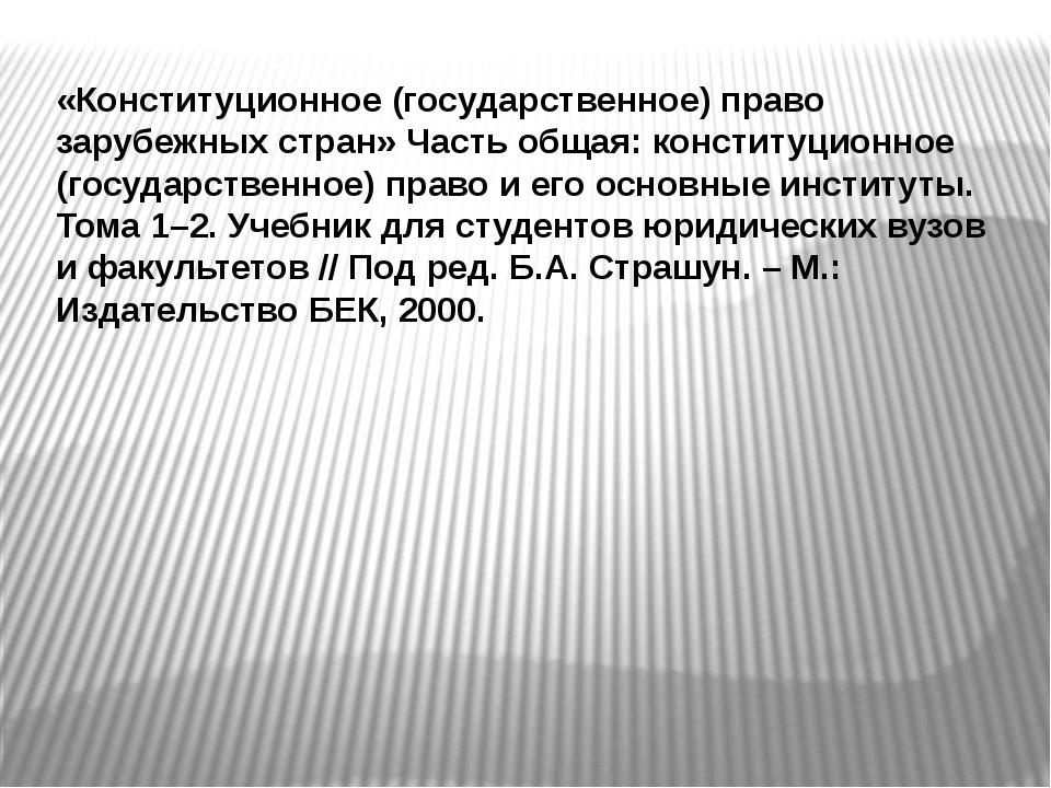 «Конституционное (государственное) право зарубежных стран» Часть общая: конст...