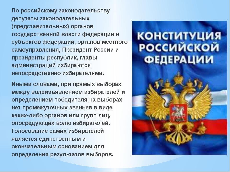 По российскому законодательству депутаты законодательных (представительных) о...