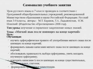 Урок русского языка в 7 классе проведен в соответствии с Программой общеобраз