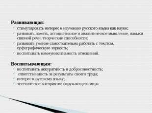 Развивающая: стимулировать интерес к изучению русского языка как науки; разви
