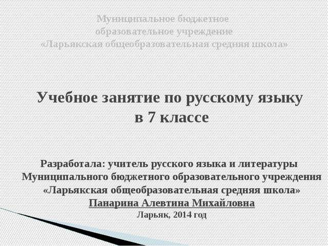 Муниципальное бюджетное образовательное учреждение «Ларьякская общеобразовате...