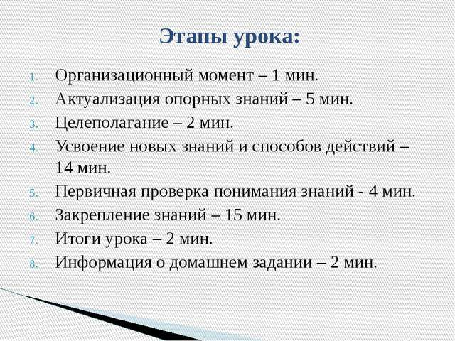 Организационный момент – 1 мин. Актуализация опорных знаний – 5 мин. Целепола...
