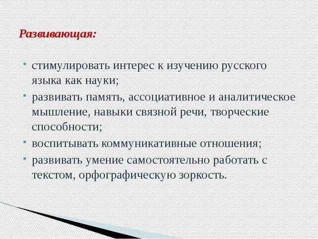 Развивающая: стимулировать интерес к изучению русского языка как науки; разви...