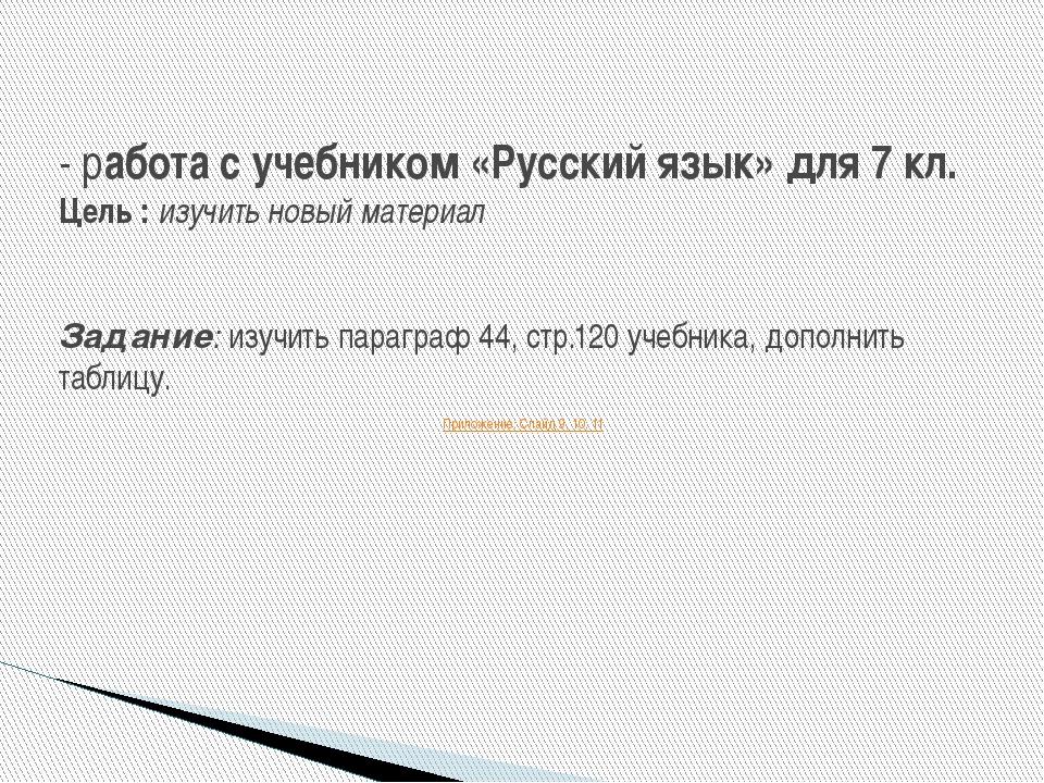 - работа с учебником «Русский язык» для 7 кл. Цель : изучить новый материал З...