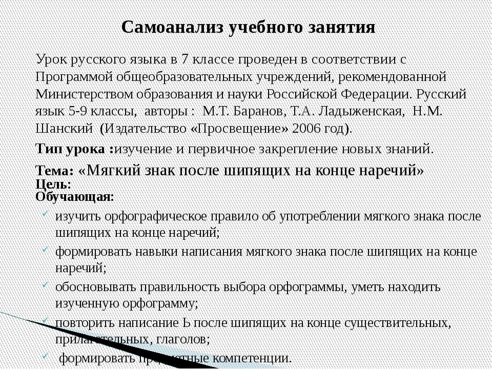 Урок русского языка в 7 классе проведен в соответствии с Программой общеобраз...