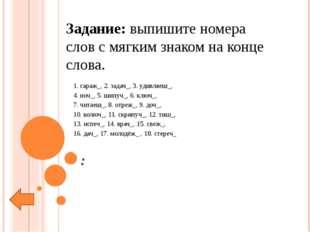 : 1. гараж_, 2. задач_, 3. удивляеш_, 4. ноч_, 5. шипуч_, 6. ключ_, 7. читаеш