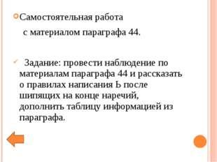 Самостоятельная работа с материалом параграфа 44. Задание: провести наблюдени