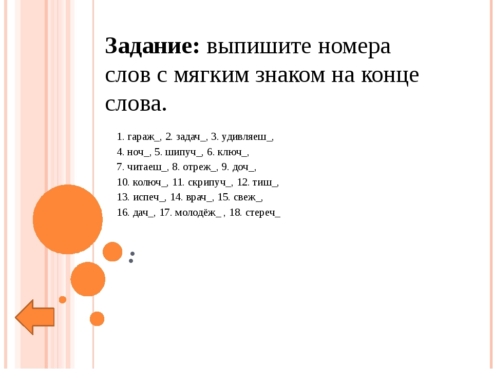 : 1. гараж_, 2. задач_, 3. удивляеш_, 4. ноч_, 5. шипуч_, 6. ключ_, 7. читаеш...