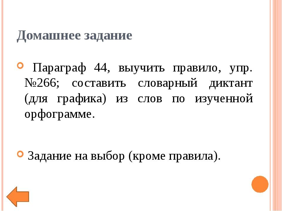 Домашнее задание Параграф 44, выучить правило, упр.№266; составить словарный...