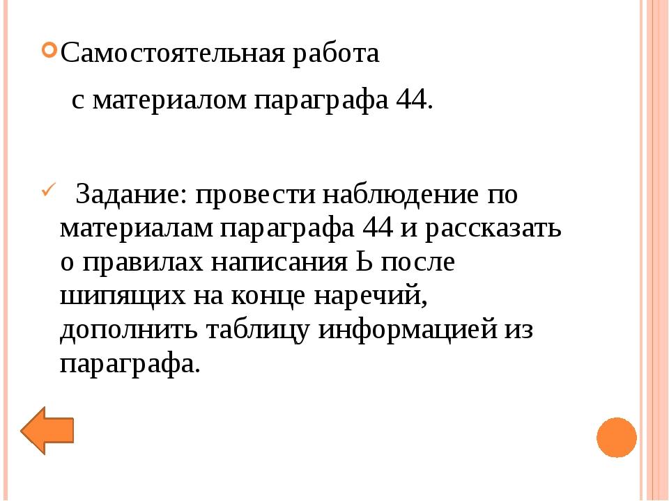 Самостоятельная работа с материалом параграфа 44. Задание: провести наблюдени...