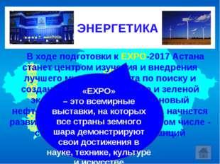 В ходе подготовки к ЕХРО-2017 Астана станет центром изучения и внедрения лу