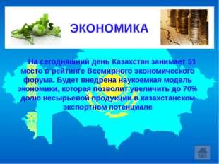 На сегодняшний день Казахстан занимает 51 место в рейтинге Всемирного экон