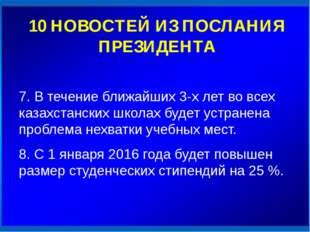 7. В течение ближайших 3-х лет во всех казахстанских школах будет устранена п