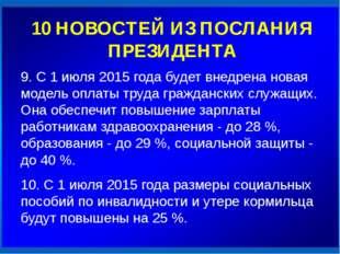 9. С 1 июля 2015 года будет внедрена новая модель оплаты труда гражданских сл