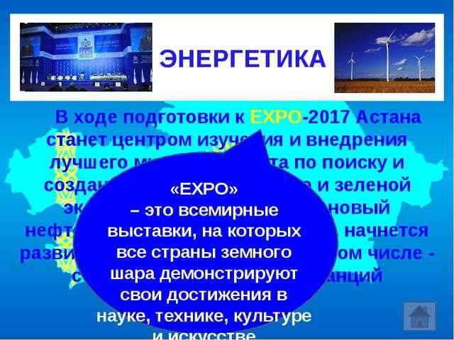 В ходе подготовки к ЕХРО-2017 Астана станет центром изучения и внедрения лу...