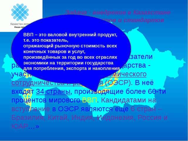 «…Сейчас фундаментальные показатели развитости демонстрируют государства - уч...