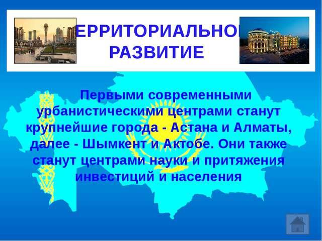 Первыми современными урбанистическими центрами станут крупнейшие города -...