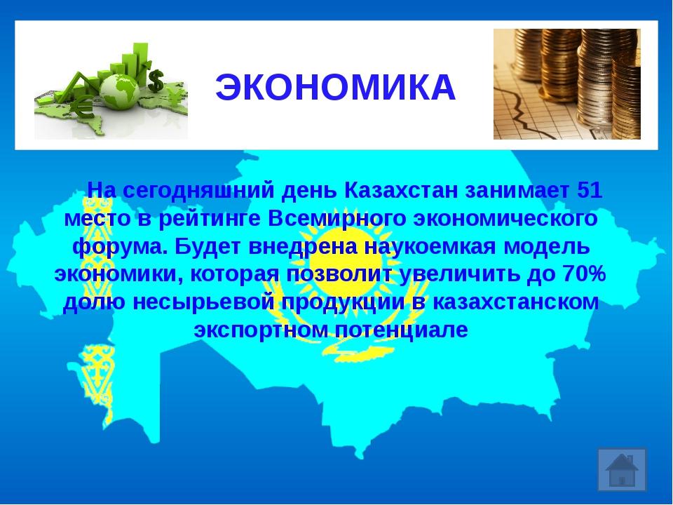 На сегодняшний день Казахстан занимает 51 место в рейтинге Всемирного экон...