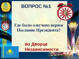 ВОПРОС №2 Президент Казахстана - единственный Лидер в мире, кто ….. оглашает