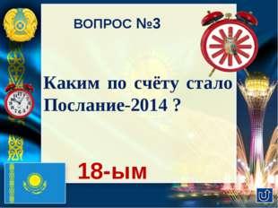На сегодняшний день у нас 2 больших мегаполиса: Астана, Алматы. В дальнейшем