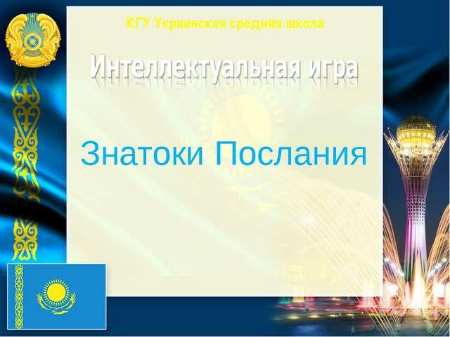 КГУ Украинская средняя школа Знатоки Послания