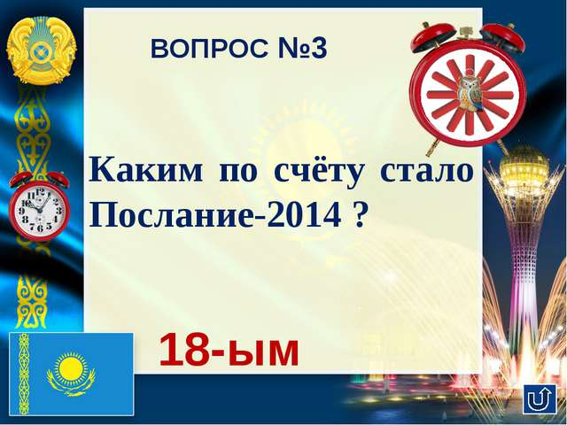 На сегодняшний день у нас 2 больших мегаполиса: Астана, Алматы. В дальнейшем...